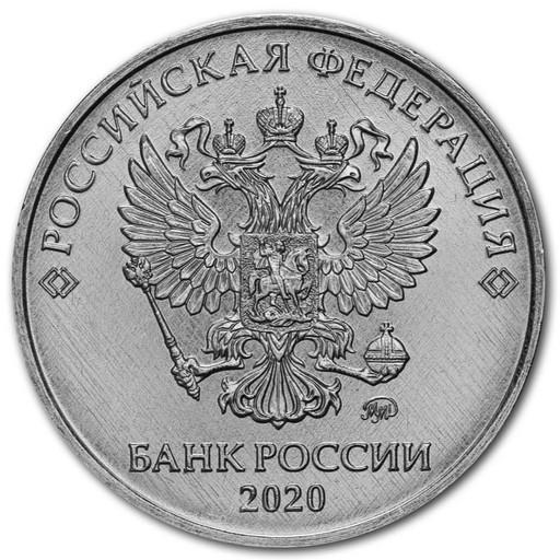 Монета 2 рубля - 2020 года