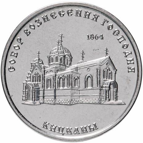 1 рубль 2020 Приднестровье «Собор Вознесения Господня с. Кицканы»
