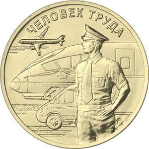10 рублей 2020 «Человек труда» (Транспорт)