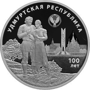 3 рубля 2020 серебро 100-летие образования Удмуртской Республики