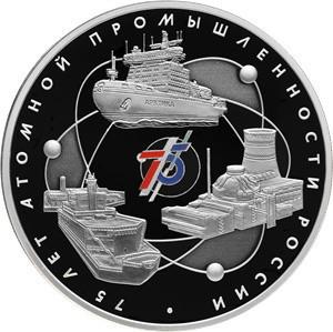 3 рубля 2020 серебро 75-летие атомной промышленности России