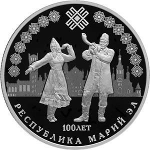 3 рубля 2020 серебро 100-летие образования Республики Марий Эл