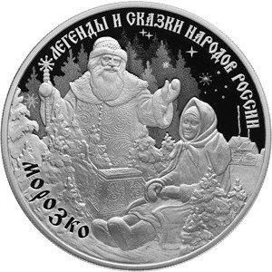 3 рубля 2020 серебро Морозко