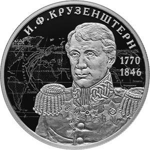 2 рубля 2020 серебро мореплаватель И.Ф. Крузенштерн