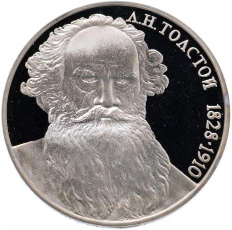 1 рубль 1988 «160 лет со дня рождения Л.Н. Толстого» PROOF