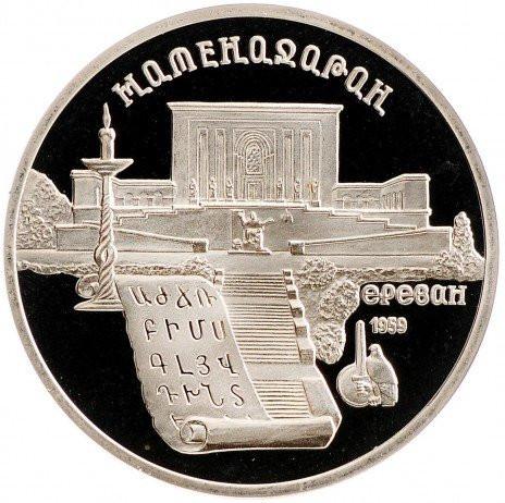 5 рублей 1990 «Институт Матенадаран в Ереване» PROOF