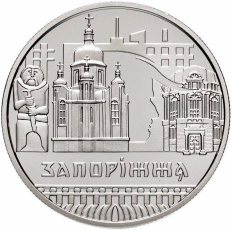 5 гривен 2020 Славный город Запорожье