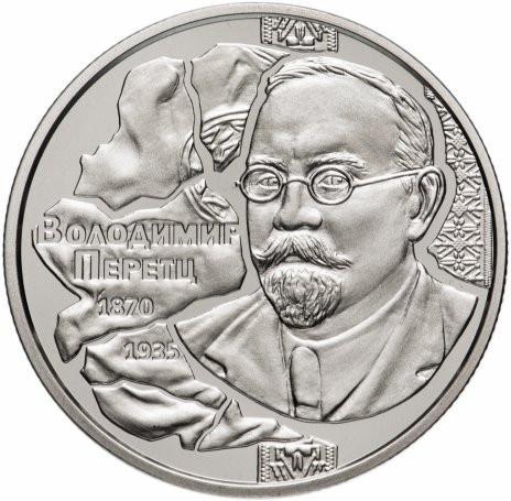 2 гривны 2020 150 лет со дня рождения В.Н. Перетца