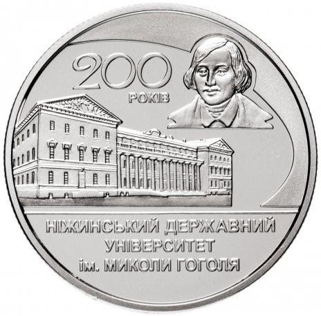 2 гривны 2020 200 лет университету имени Николая Гоголя