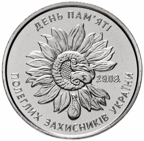 10 гривен 2020 День памяти павших защитников Украины