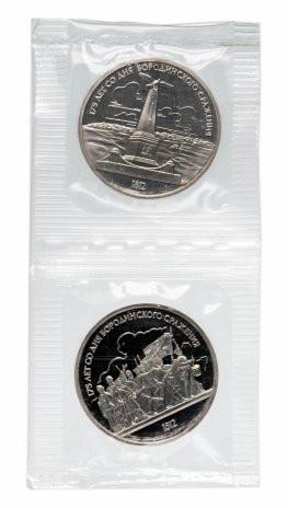 1 рубль 1987 «175 лет со дня Бородинского сражения» PROOF