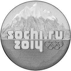 25 рублей Олимпиада в Сочи «Горы»