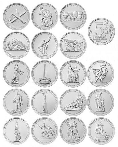 5 рублей 2014 14 монет набор 70-летие Победы в ВОв