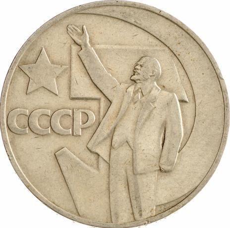 1 рубль 1967 50 лет Советской власти