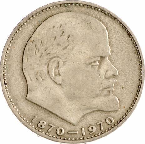 1 рубль 1970 100 лет со дня рождения В.И. Ленина