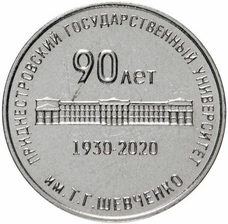 25 рублей 2020 Приднестровье «90 лет образования ПГУ им. Т.Г. Шевченко»
