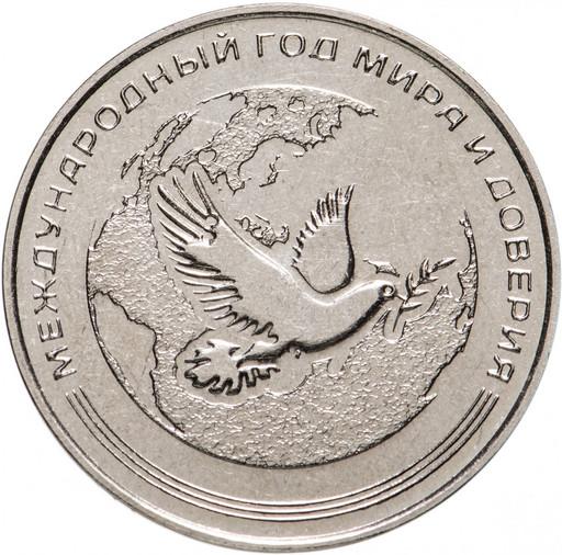 25 рублей Приднестровье 2021 «Год мира и доверия»