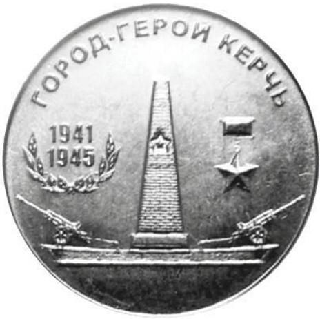 25 рублей 2020 Приднестровье «Город-герой Керчь»