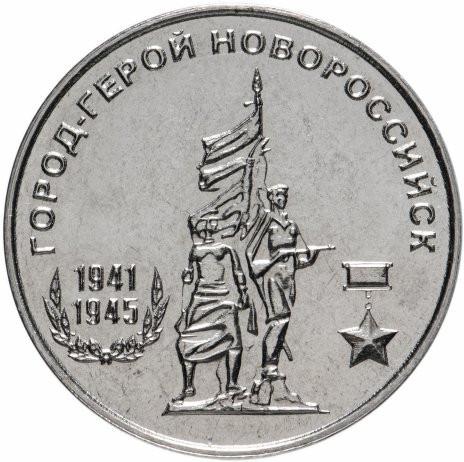 25 рублей 2020 Приднестровье «Город-герой Новороссийск»
