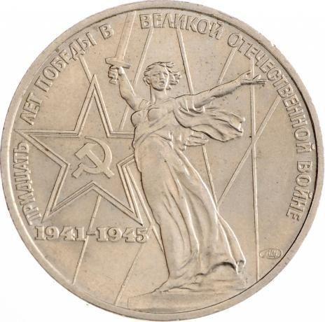1 рубль 1975 30 лет Победы в Великой Отечественной войне