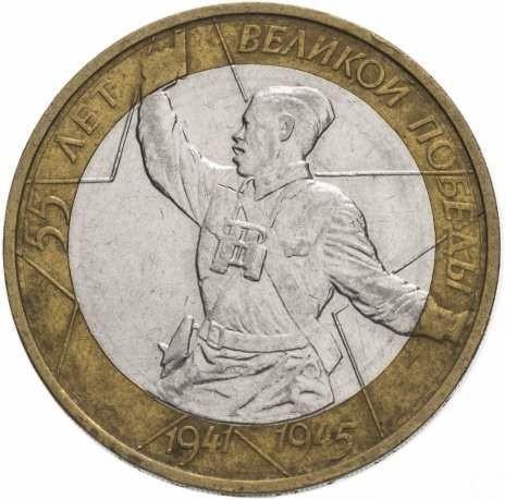 10 рублей 2000 55-я годовщина Победы в ВОВ (Политрук)