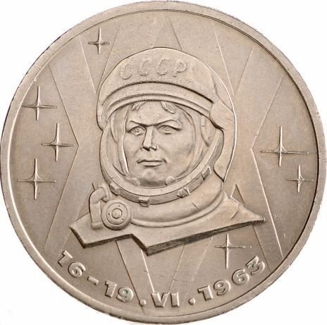1 рубль 1983 20 лет полета В. Терешковой в космос