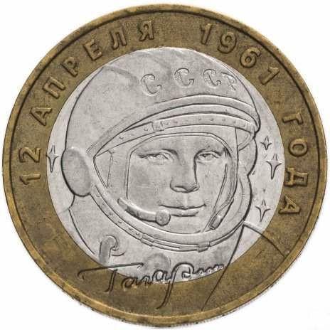 10 рублей 2001 40-летие полета Ю.А. Гагарина