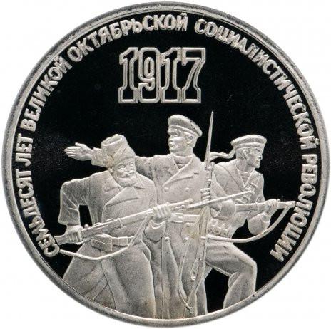 3 рубля 1987 «70 лет Революции» PROOF