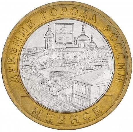 10 рублей 2005 «Мценск»