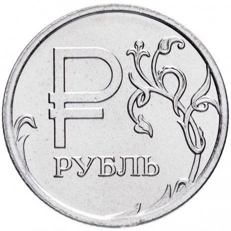 1 рубль 2014 Графический знак рубля