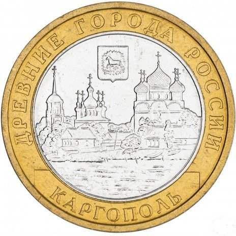 10 рублей 2006 «Каргополь»