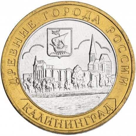 10 рублей 2005 «Калининград»