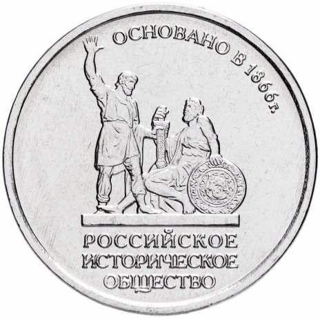 5 рублей 2016 150-летие Российского исторического общества