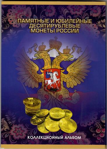 Набор 57 монет 10 рублей 2010-2018 «ГВС и другая гальваника В АЛЬБОМЕ»