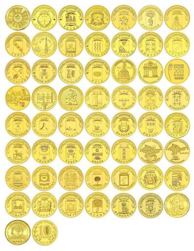 Набор 57 монет 10 рублей 2010-2018 «ГВС и другая гальваника»