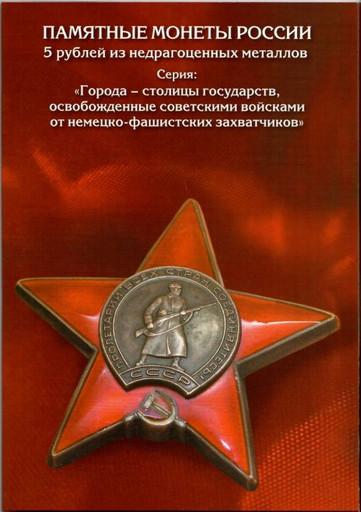 Капсульный альбом для монет 5 рублей Освобожденные города-столицы на 14 монет