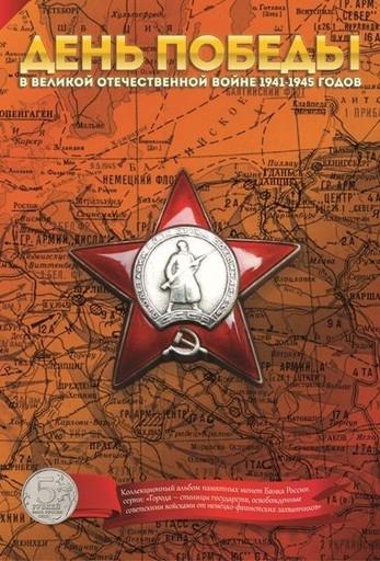 Альбом на 14 монет 5 рублей «Города-столицы государств» Монетосскоп