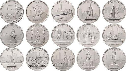 5 рублей 2016 14 монет набор Города-столицы государств