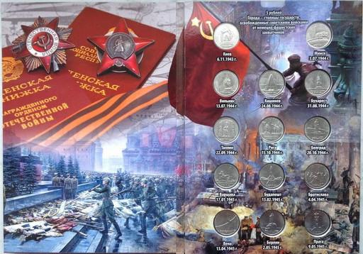 5 рублей 2016 14 монет набор Города-столицы государств В КАПСУЛЬНОМ АЛЬБОМЕ