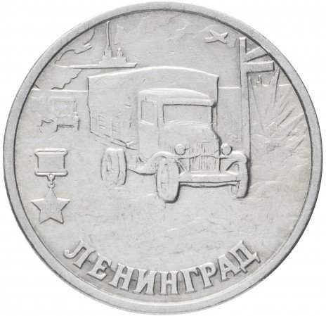 2 рубля 2000 «Ленинград»