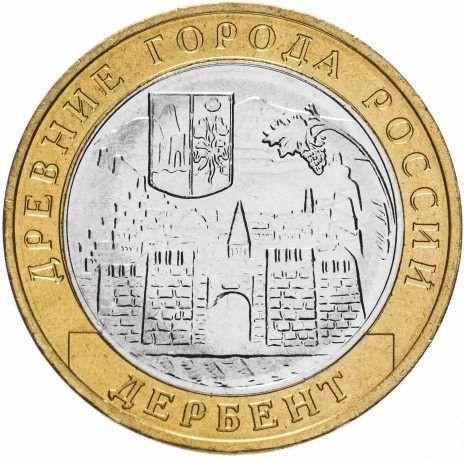 10 рублей 2002 «Дербент»