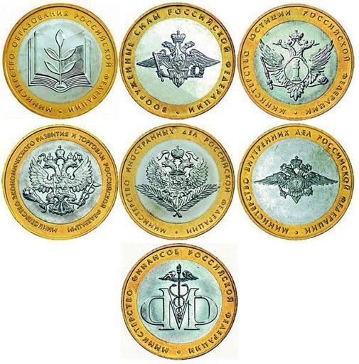 10 рублей 2002 Набор Министерства РФ (7 монет)