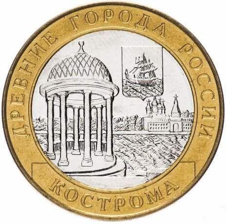 10 рублей 2002 «Кострома»