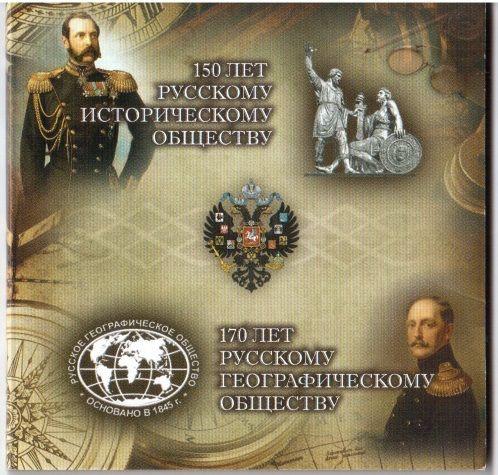 Буклет для монет 5 рублей РГО и РИО на 2 монеты