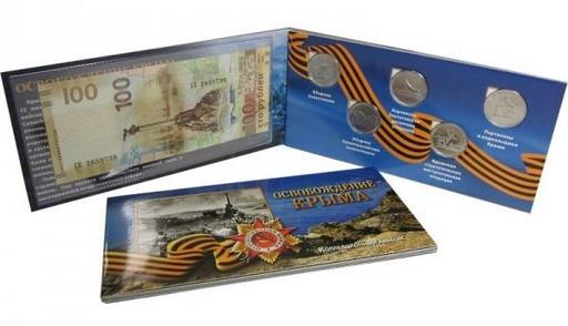 Альбом для монет 5 рублей Крымские операции и банкноты 100 рублей