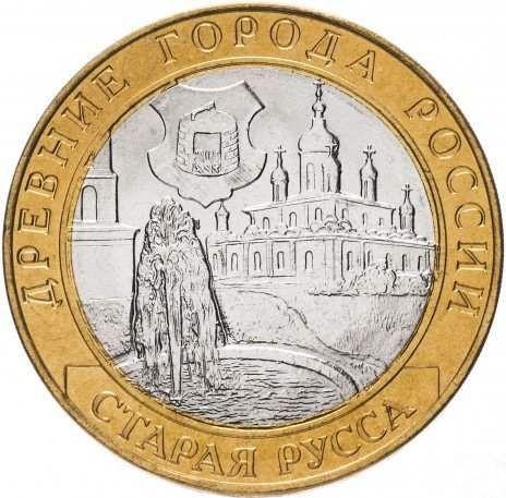 10 рублей 2002 «Старая Русса»
