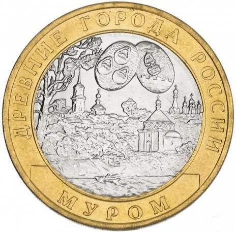 10 рублей 2003 «Муром»