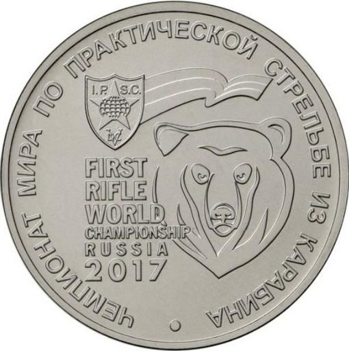 25 рублей 2017 «Чемпионат мира по практической стрельбе из карабина»