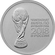 25 рублей 2018 Кубок ЧМ по футболу в России