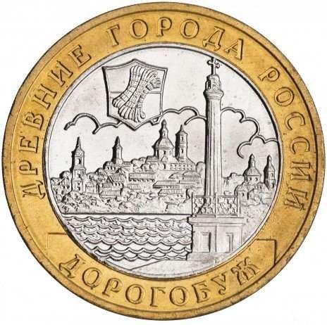 10 рублей 2003 «Дорогобуж»
